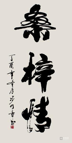 无棣籍书画摄影家滨州迎新精品展今日开幕