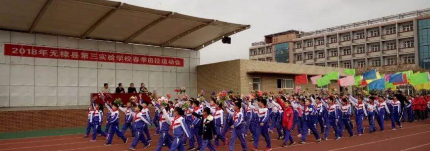 """无棣县第三实验学校召开""""阳光体育""""运动会"""