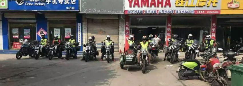 中国骑者联盟山东滨州无棣支部成立