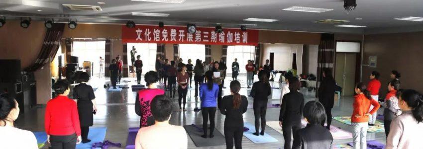 无棣县文化馆免费举办第三期瑜伽培训活动