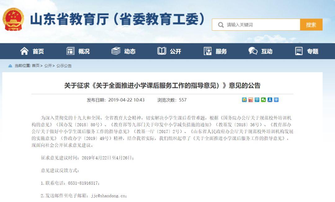 9月底前,滨州所有小学(含九年一贯制学校小学段),课后服务全面开展