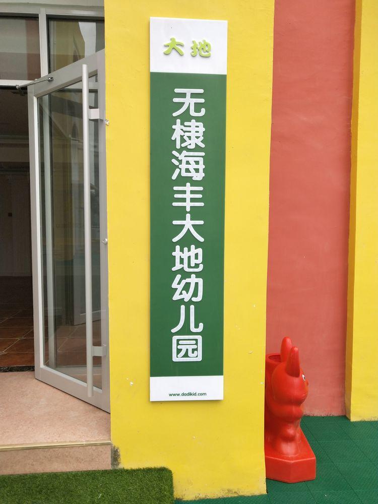 海丰大地幼儿园团报优惠开始啦!团报热线:2154333