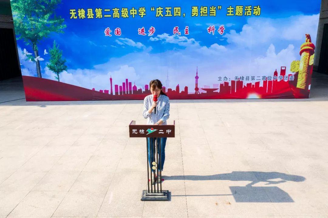 """无棣二中举行""""庆五四 勇担当""""纪念五四运动100周年主题活动"""