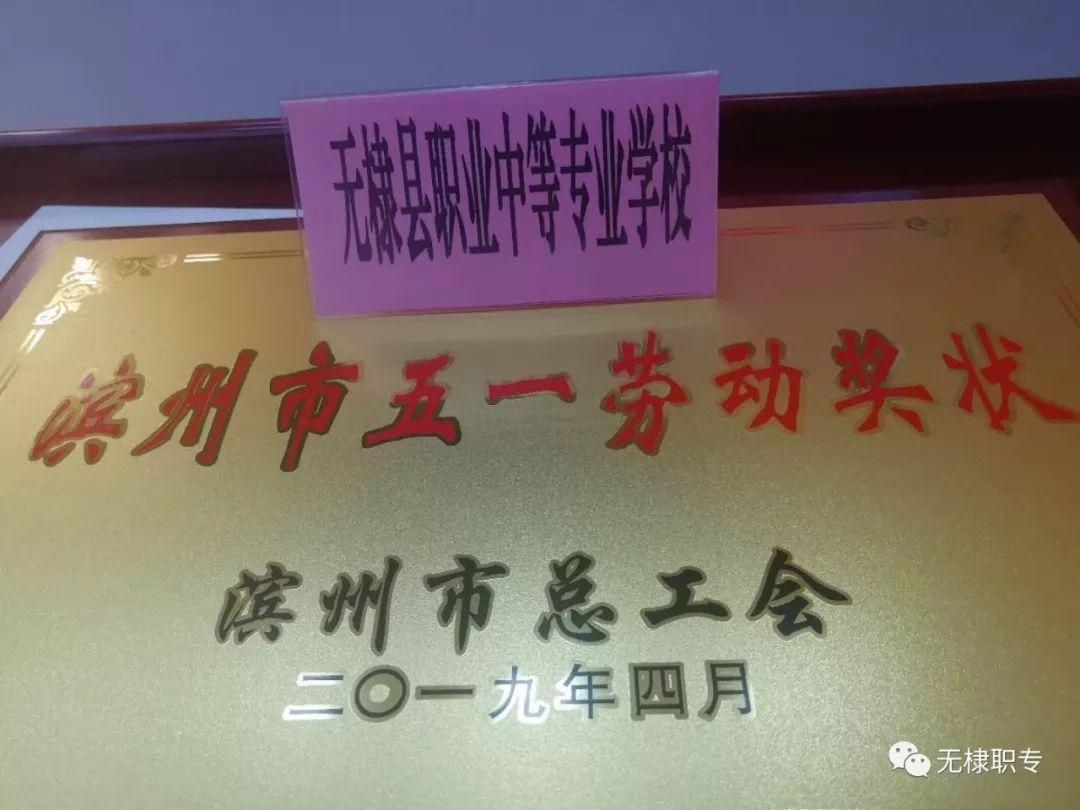 """无棣县职业中专 喜获""""滨州市五一劳动奖状""""荣誉称号"""