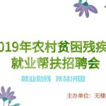 无棣县2019年农村贫困残疾人就业帮扶招聘会