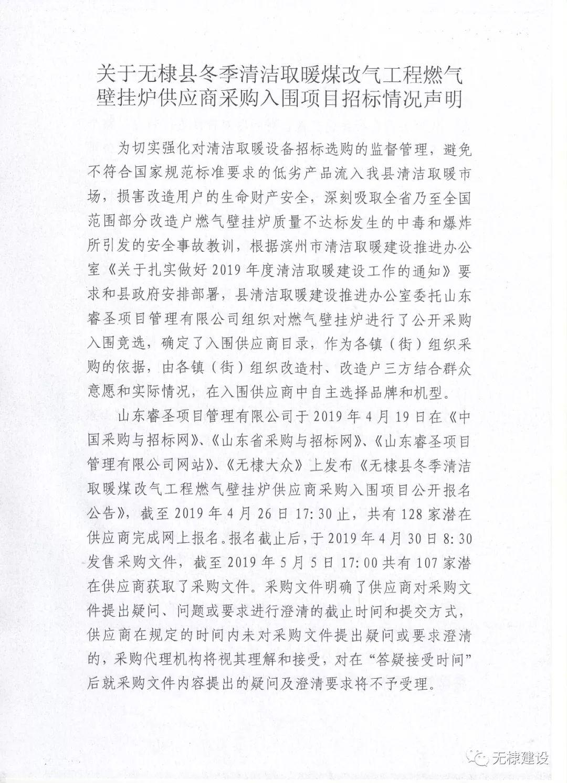 关于无棣县冬季清洁取暖煤改气工程燃气壁挂炉供应商采购入围项目招标情况声明