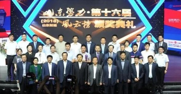 """无棣一企业家荣膺""""2018山东十大财经风云人物"""