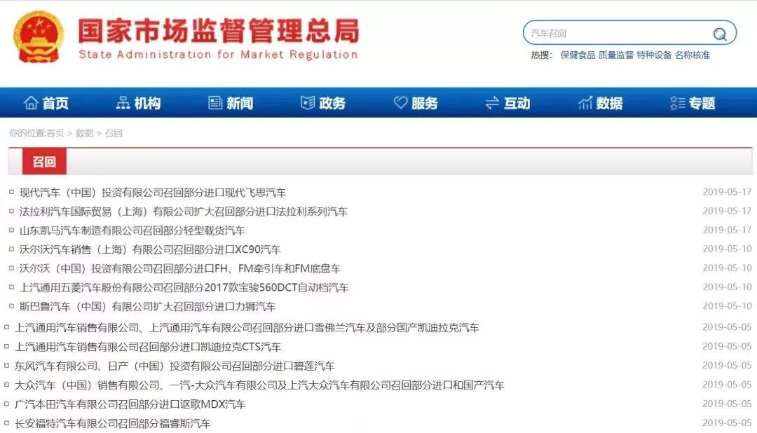 滨州车主注意!超12万辆缺陷汽车被紧急召回!涉及大众,本田...