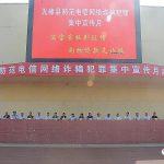 """无棣县""""防骗全民行""""集中宣传月活动启动仪式举行"""