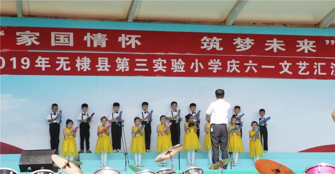 无棣县第三实验小学庆六一文艺汇演掠影