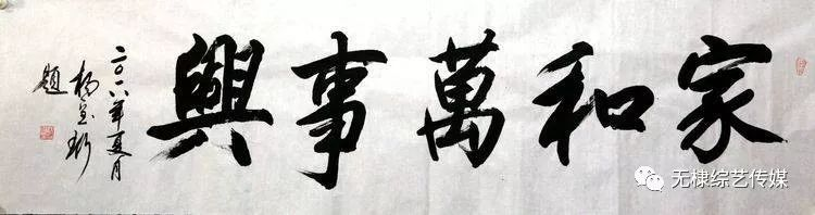 无棣县惠和堂首届书画拍卖会拍品预展(部分)