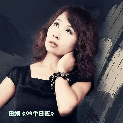 田娟--从曲艺到歌手到贝司手到演唱音乐人