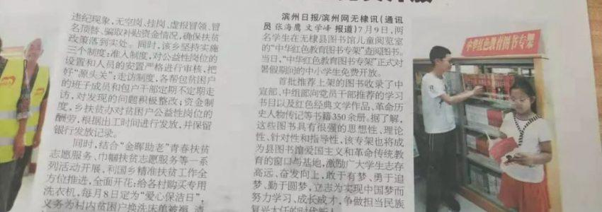 """无棣县图书馆""""中华红色教育图书专架""""暑假期间正式对学生免费开放登上滨州日报"""