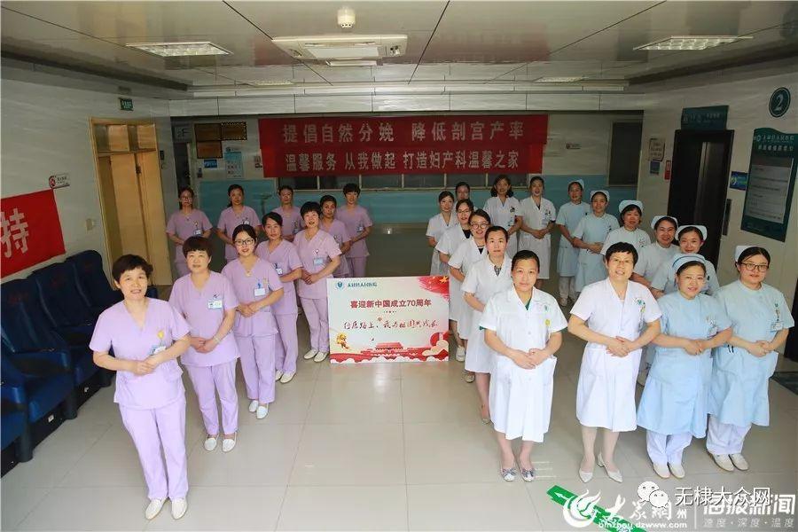 无棣县人民医院用镜头记录最美瞬间