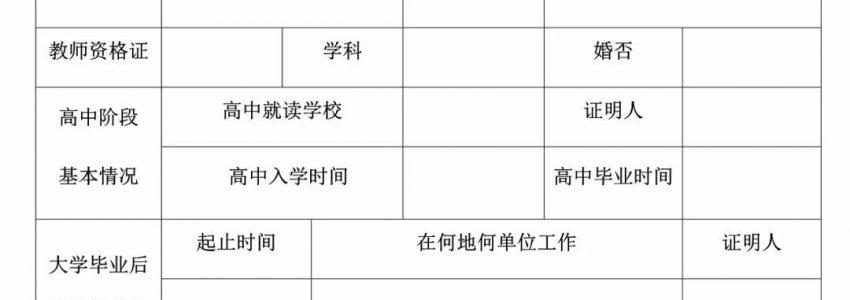 无棣博翱职专(滨州交通职业中等专业学校)教师招聘简章