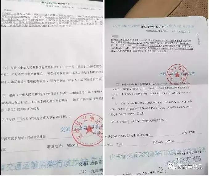 无棣县多名快车司机收到交通局的处罚书