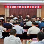 无棣县2019年群众体育工作会议召开