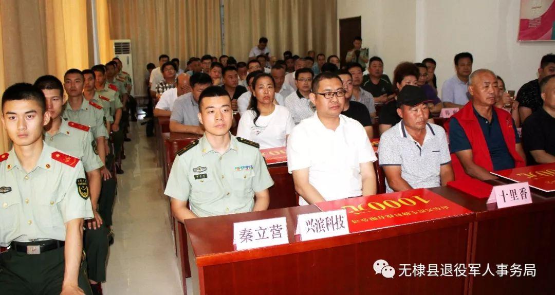 """无棣县召开""""以情拥军、五进军营""""活动动员会议"""