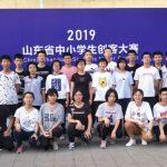 无棣县第二高级中学在山东省创客大赛、 山东省青少年机器人大赛、山东省科技创新大赛活动中捷报频传