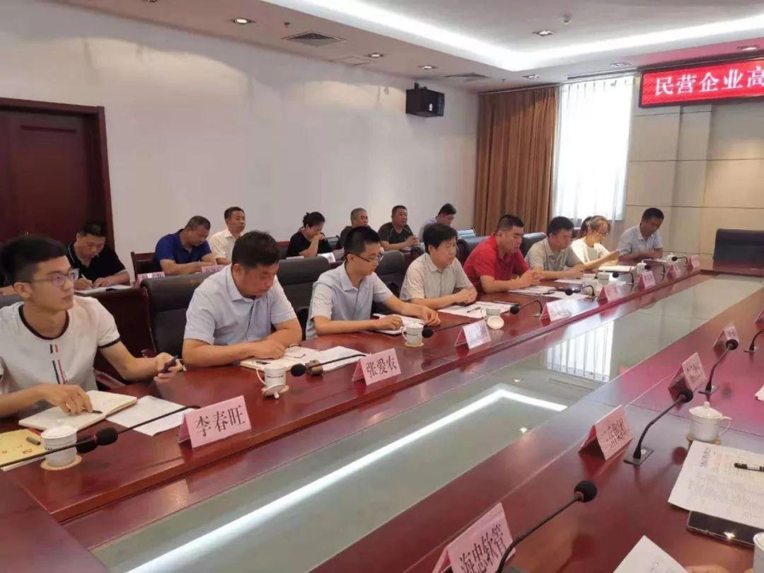 无棣县召开民营企业高质量发展服务队工作对接会