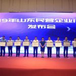 滨州10家民营企业上榜2019年山东省民营企业100强