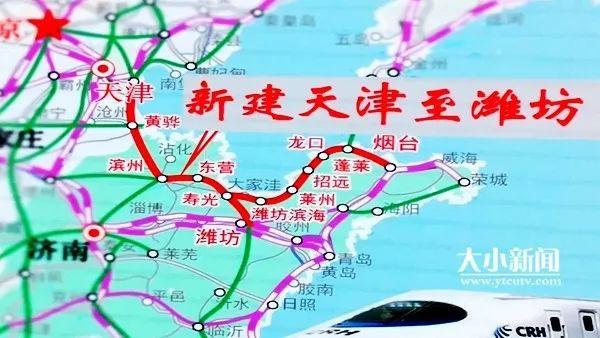 滨州高铁离开建又近了一步!