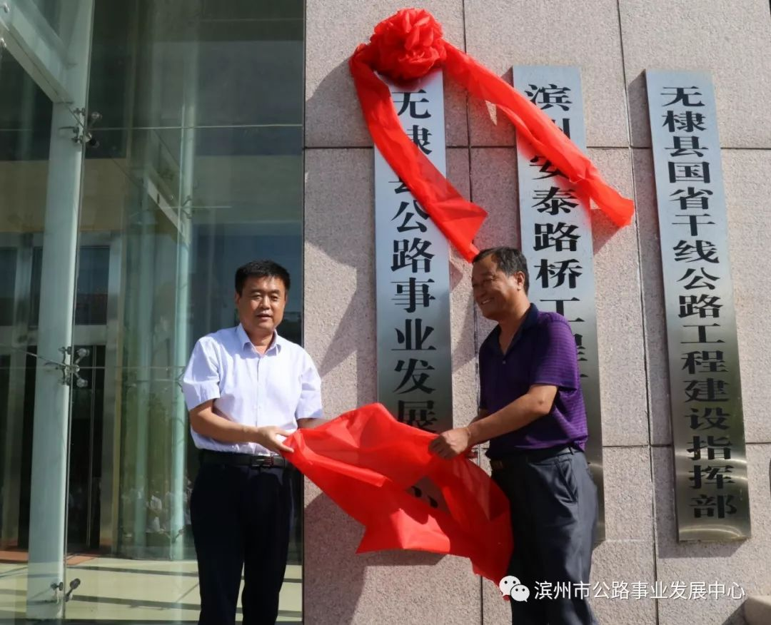 无棣县公路事业发展中心挂牌成立