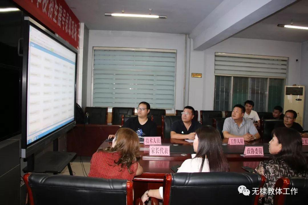 2019年无棣县城区义务教育学校招生摇号录取现场的说明