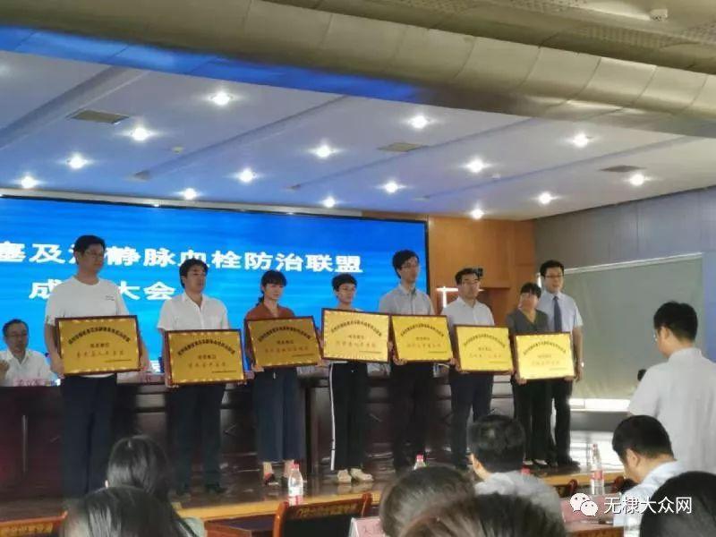 无棣县人民医院成为滨州市肺栓塞及深静脉血栓防治联盟成员单位