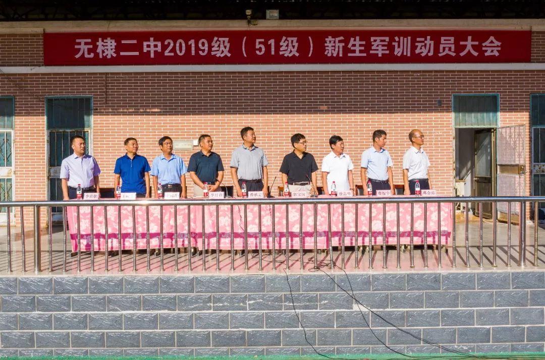 无棣二中举行51级学生军训动员大会