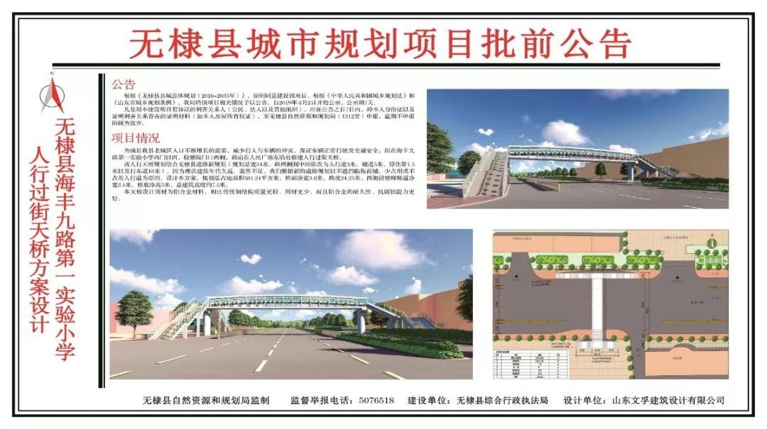 无棣县城拟建两座人行过街天桥!位置在这里……
