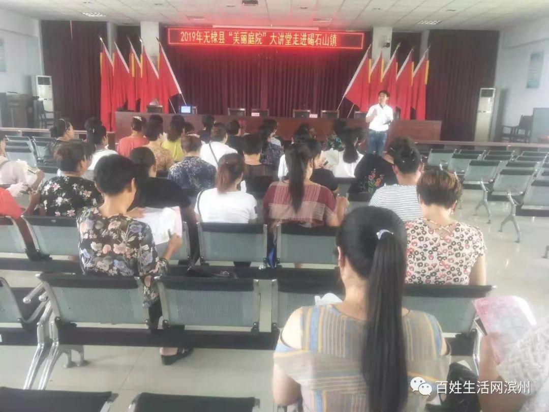 """无棣县碣石山镇开展""""新生活、新农村、新农民""""系列培训活动"""