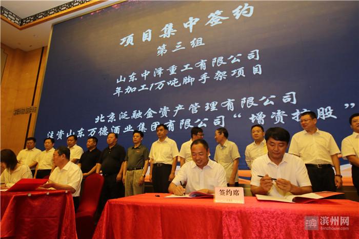 无棣在京举行承接京津冀产业转移推介路演 6项目33亿元签约