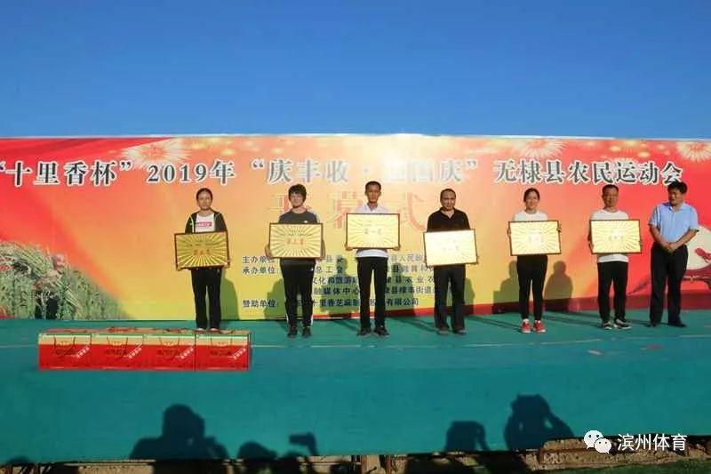 """无棣县举办""""庆丰收·迎国庆""""农民运动会!"""