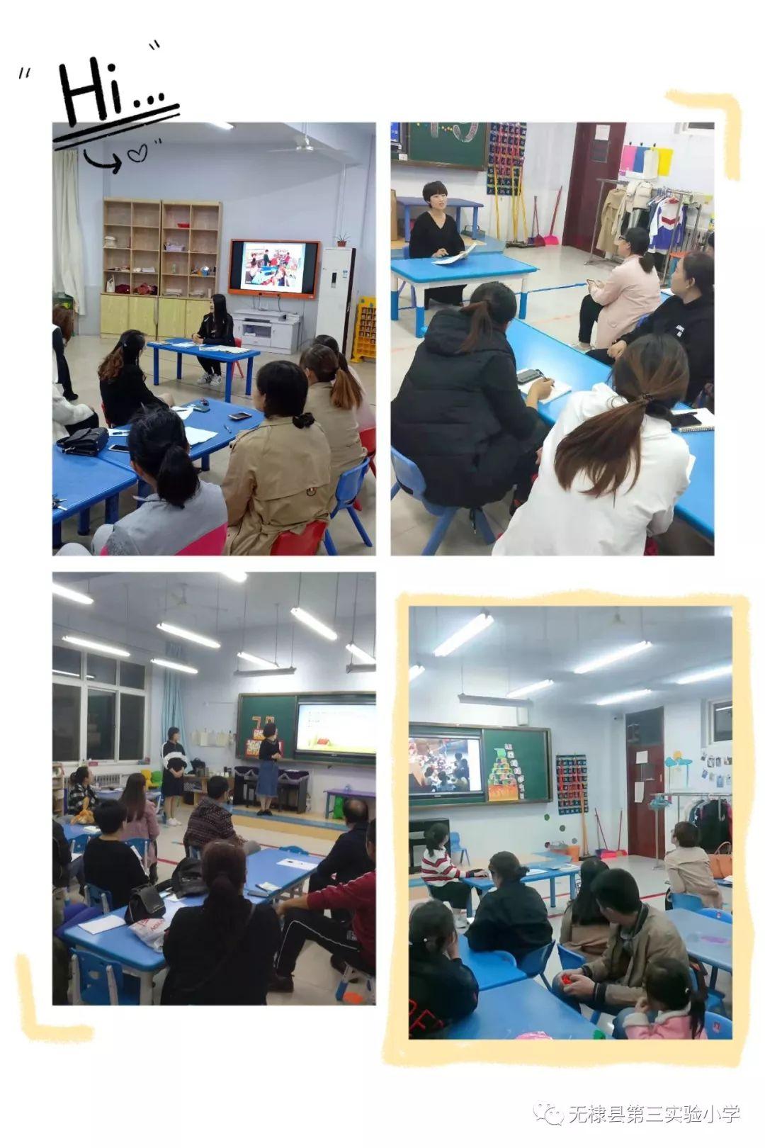 无棣县第三实验小学幼儿园召开新学期班级家长会