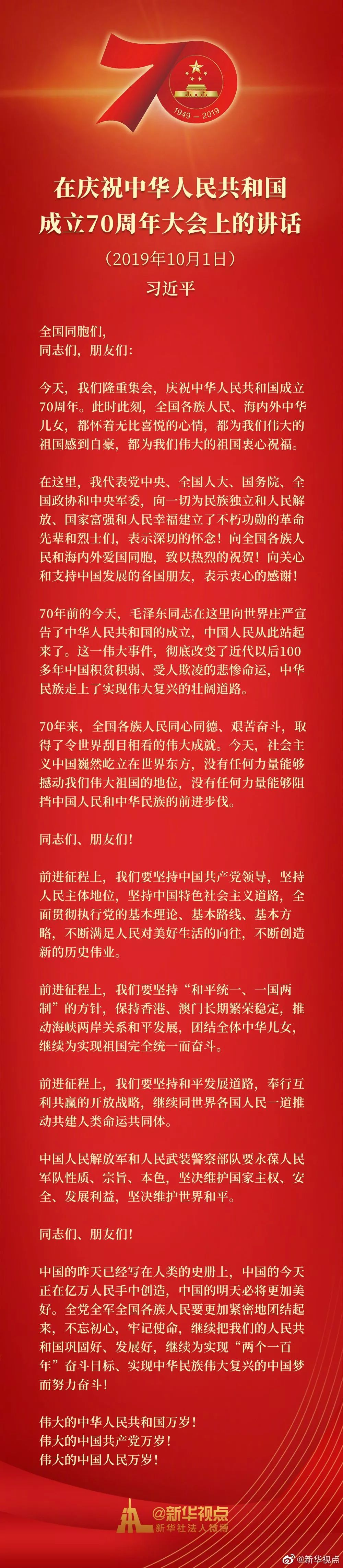 习近平在庆祝中华人民共和国成立70周年大会上的讲话(全文)