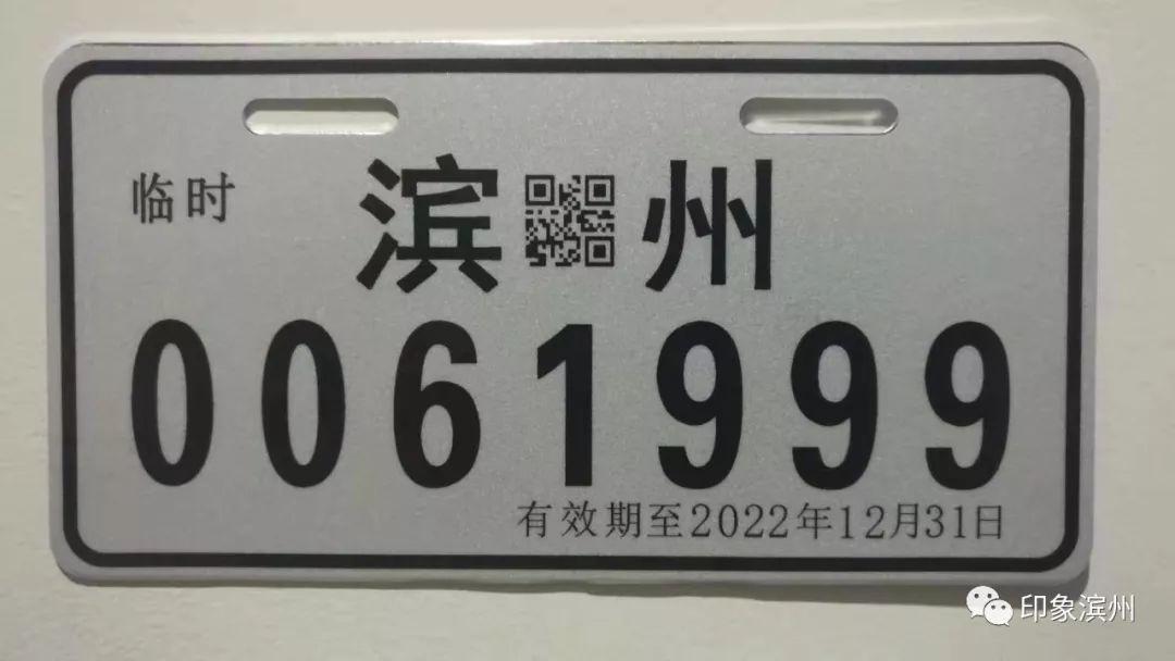 滨州电车挂牌在这52个点!附地址电话!可就近办理!