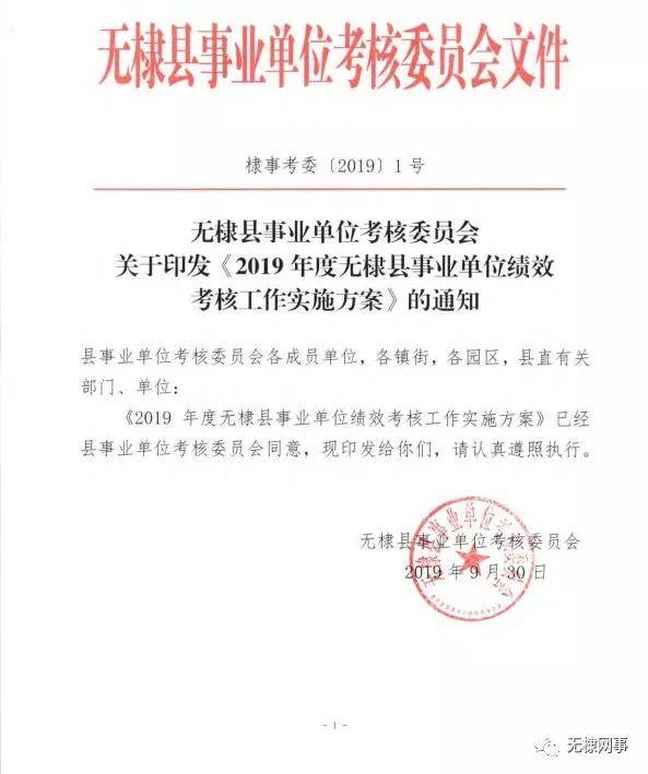 无棣县事业单位绩效考核实施方案发布!