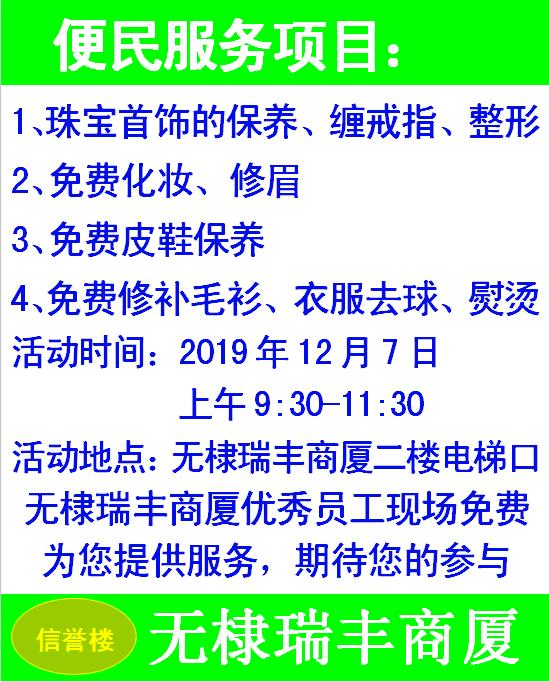无棣瑞丰商厦12月7日便民服务体验专场期待您的参与!