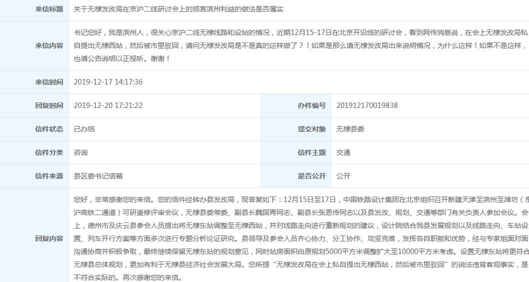 """京沪高铁二线""""无棣东站"""" 站房面积调扩至10000平方米"""