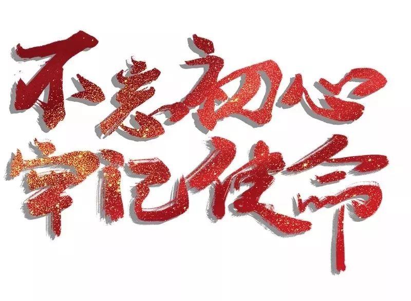 """无棣县文旅局召开""""不忘初心、牢记使命""""主题教育专题民主生活会"""