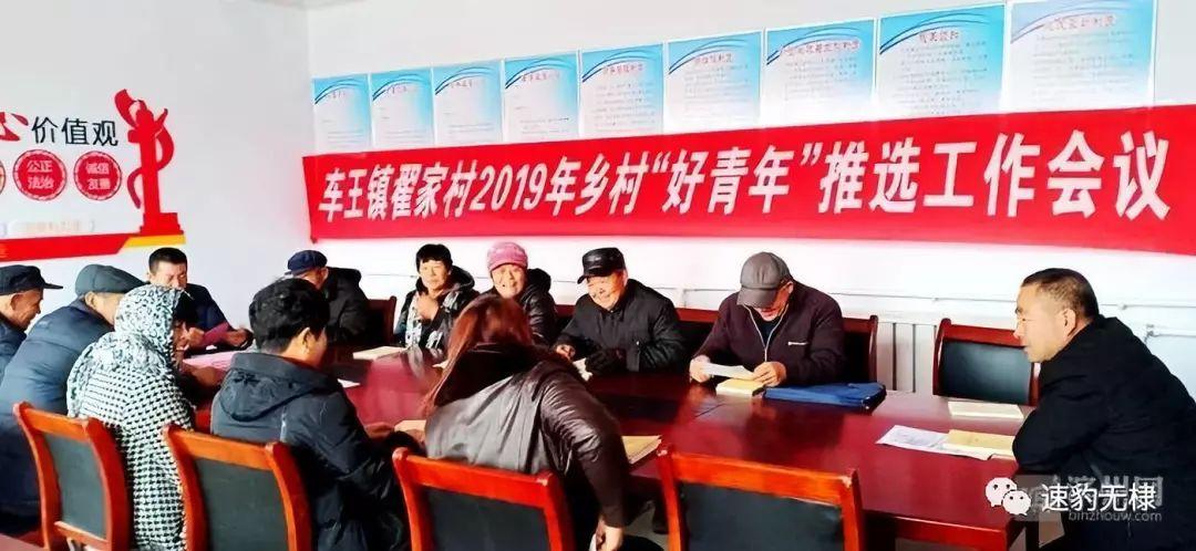 """无棣县车王镇评选出74名乡村""""好青年""""助力乡村振兴"""