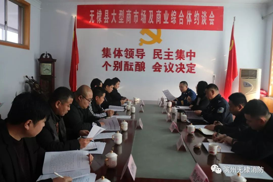 无棣县召开大型商市场及商业综合体消防安全约谈会