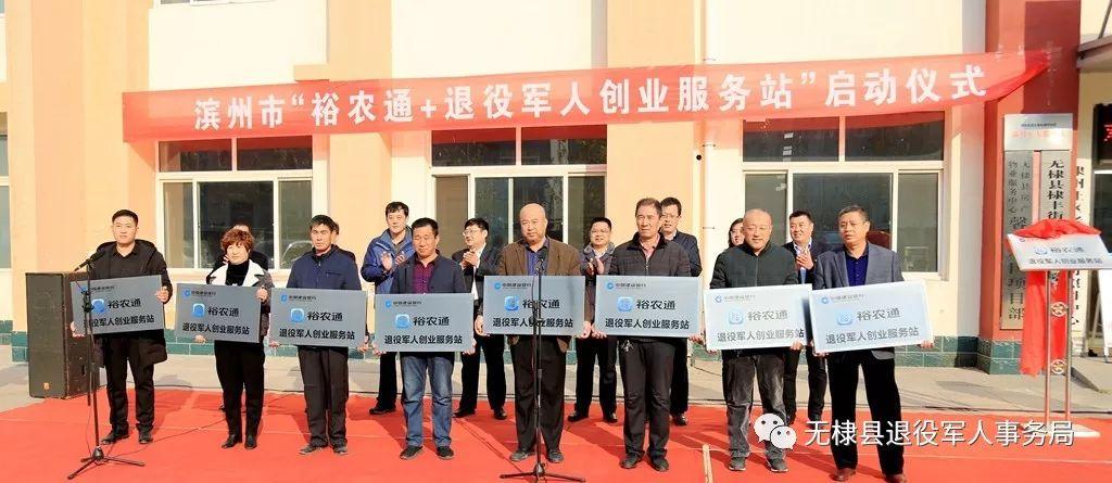 """无棣举行滨州市""""裕农通+退役军人创业服务站""""启动仪式"""