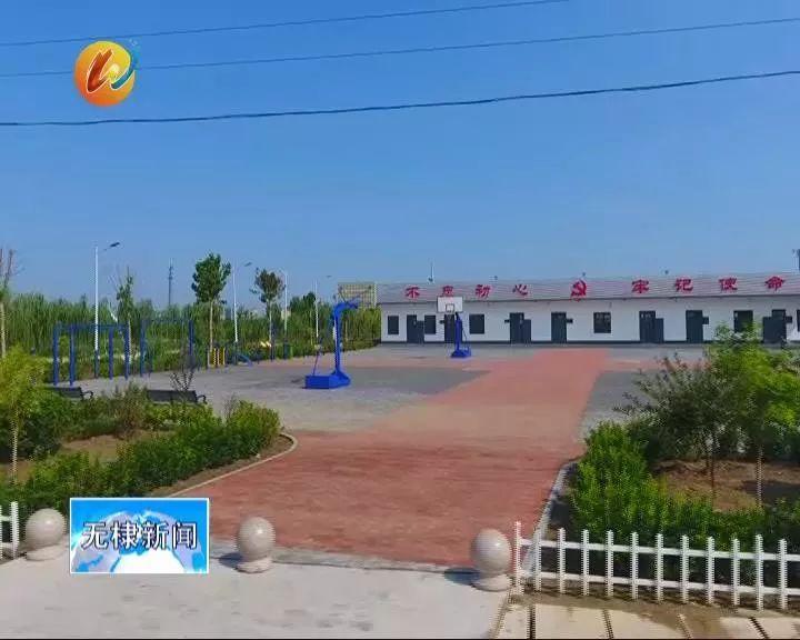 无棣县西小王镇:党建引领聚合力 村企联建共发展