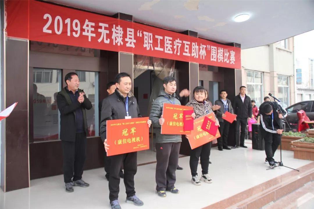 无棣县举办2019年职工围棋比赛