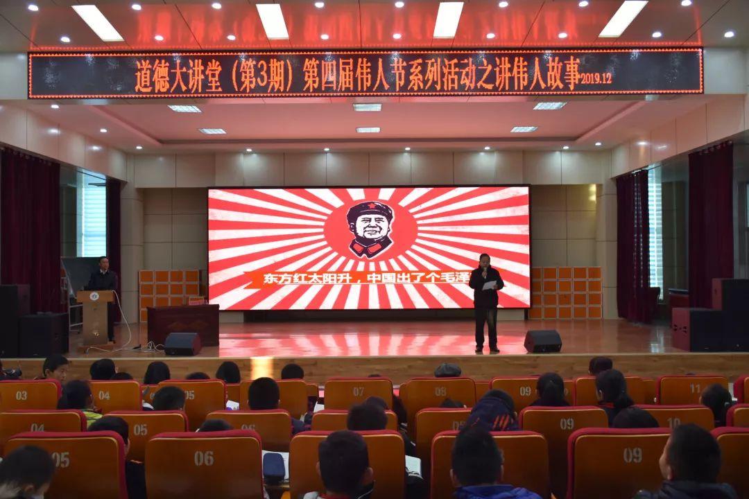 """无棣县棣州希贤学校举办第四届""""伟人节""""系列活动之伟人大讲堂"""
