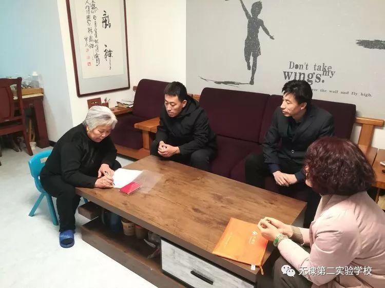 无棣县第二初级中学开展建档立卡贫困生慰问家访活动