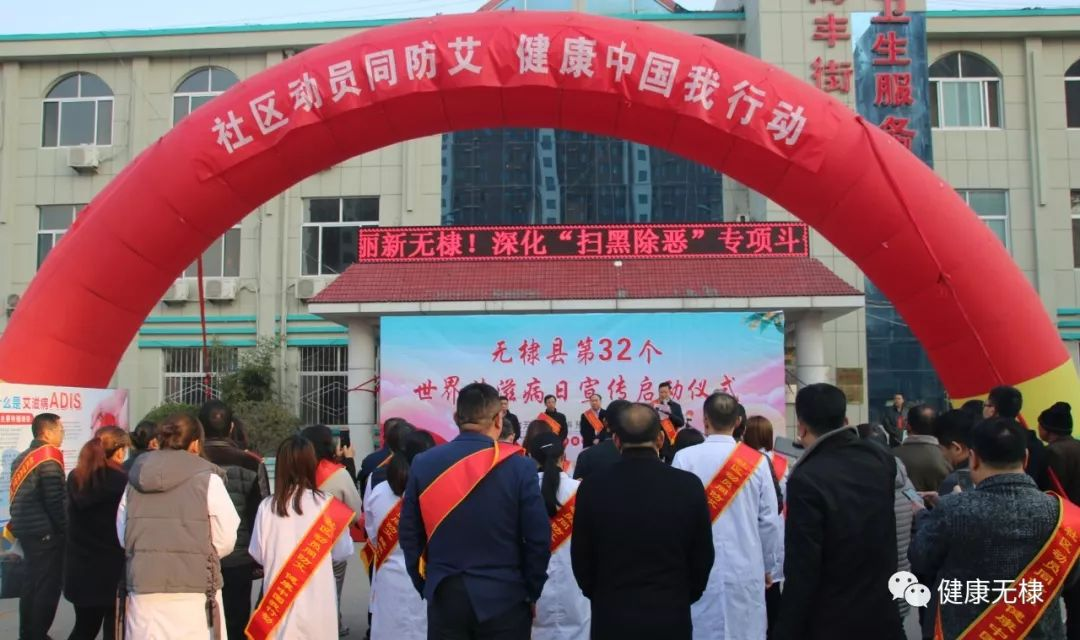 无棣县开展2019年世界艾滋病日主题宣传活动