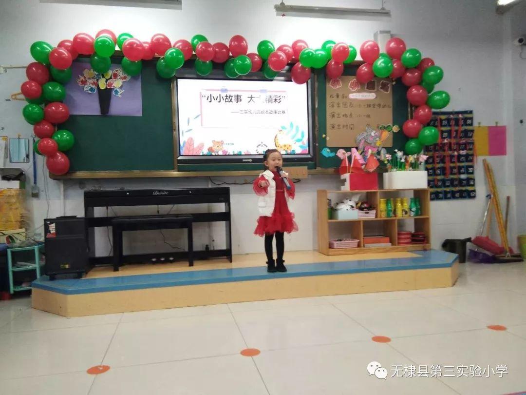无棣县第三实验幼儿园开展幼儿绘本故事比赛